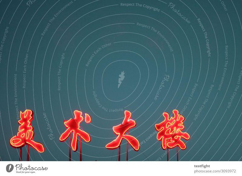 chinesisch Energiewirtschaft leuchten Leuchtreklame rot dunkel Zeichen China Chinesisch Werbung Farbfoto Außenaufnahme abstrakt Textfreiraum oben Kunstlicht