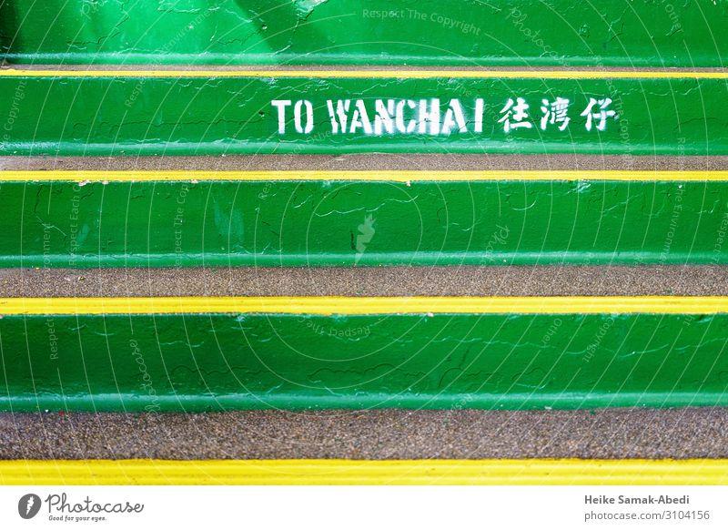 Treppenaufgang mit Richtungshinweis Wan Chai Hongkong Hafenstadt Treppenabsatz Verkehrsmittel Verkehrswege Personenverkehr Bootsfahrt Fähre Schriftzeichen