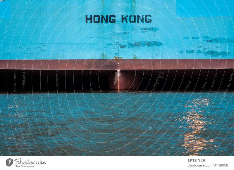 香港 blau Umwelt Wasserfahrzeug Verkehr retro Wellen Schriftzeichen Klima Güterverkehr & Logistik Hafen Schifffahrt Stress Wirtschaft Handel