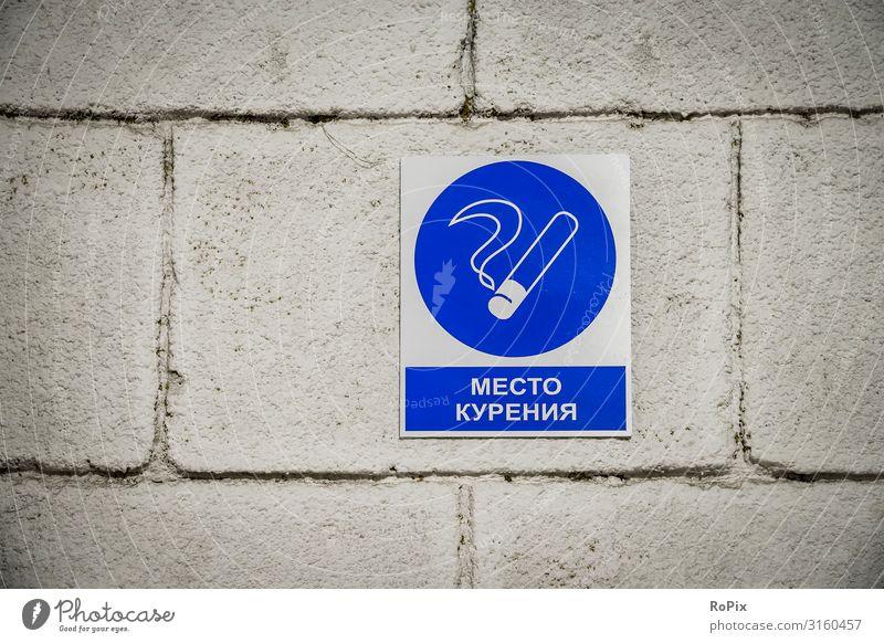 Rauchen verboten in Moskau. Lifestyle Stil Design Gesundheit Gesundheitswesen Ferien & Urlaub & Reisen Ausflug Sightseeing Städtereise Bildung