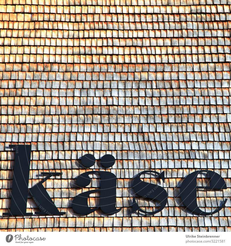 alles Lebensmittel Käse Milcherzeugnisse Ernährung Vegetarische Ernährung Haus Fabrik Bauwerk Gebäude Architektur Mauer Wand Fassade Holz Metall Schriftzeichen