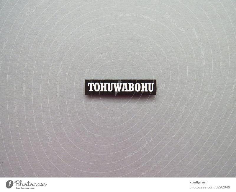 TOHUWABOHU Schriftzeichen Schilder & Markierungen Kommunizieren grau schwarz weiß Gefühle durcheinander unordentlich Farbfoto Studioaufnahme Menschenleer