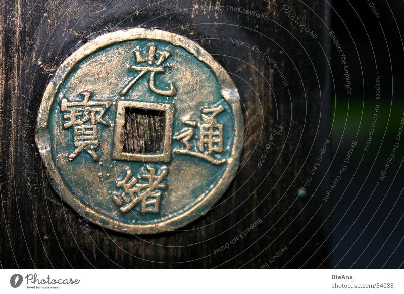 Chinese character (1) Fenster schwarz braun Freizeit & Hobby gold Schriftzeichen Kreis rund Symbole & Metaphern Typographie Quadrat China Chinesisch Wachs