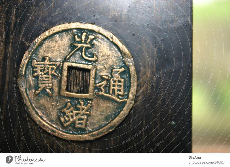 Chinese character (2) schwarz Fenster braun gold Kreis Kerze rund Schriftzeichen Freizeit & Hobby China Quadrat Symbole & Metaphern Typographie Chinesisch Wachs