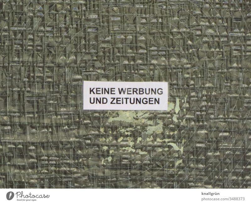 Keine Werbung und Zeitungen Schilder & Markierungen Kommunizieren Hinweisschild Verbote Verbotsschild Außenaufnahme Zentralperspektive Drahtglasscheibe Haustür