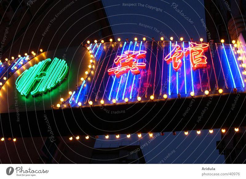 china_05 Nacht Leuchtreklame mehrfarbig Chinesisch China Stadt Licht dunkel Neonlicht Hangzhou Asien Zeichen Schriftzeichen