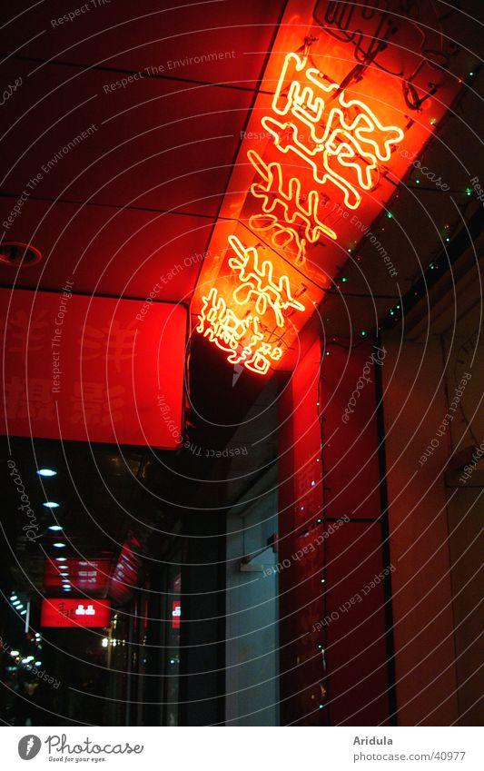 china_06 Stadt rot Straße Asien China Eingang Ampel Leuchtreklame Chinesisch Hangzhou