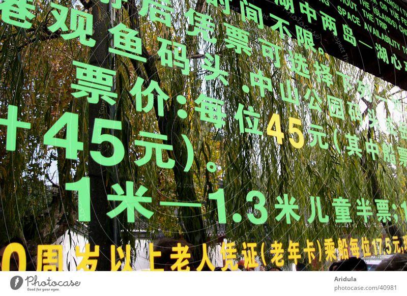 china_07 grün Baum Schriftzeichen Buchstaben Ziffern & Zahlen Zeichen Asien Weide China Typographie Anordnung Preisschild Chinesisch Preisliste Hangzhou