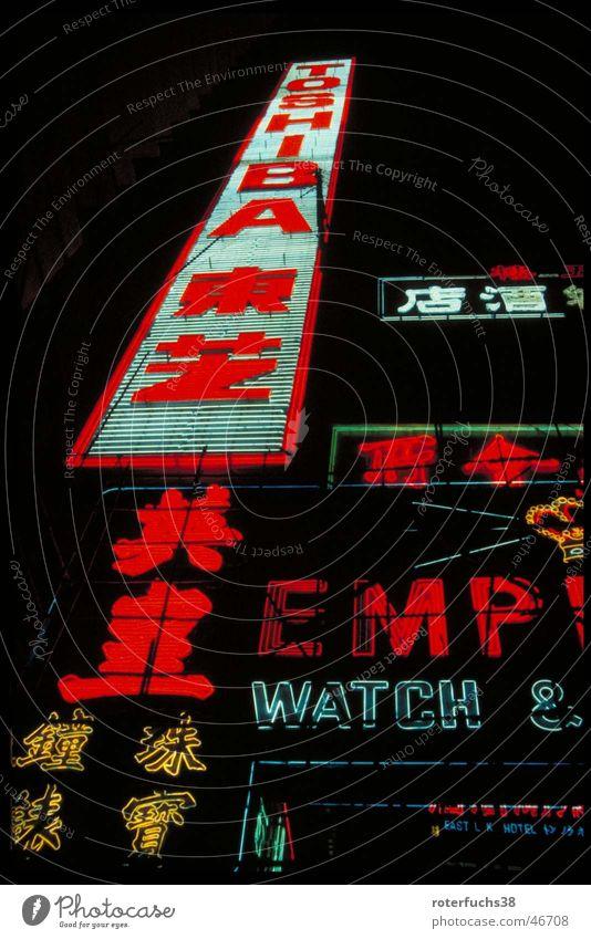 Lichter in Hong Kong 1989 Nacht lichtreklame nightlife hong kong 1989 kowloon china chinesisch mehrfarbig