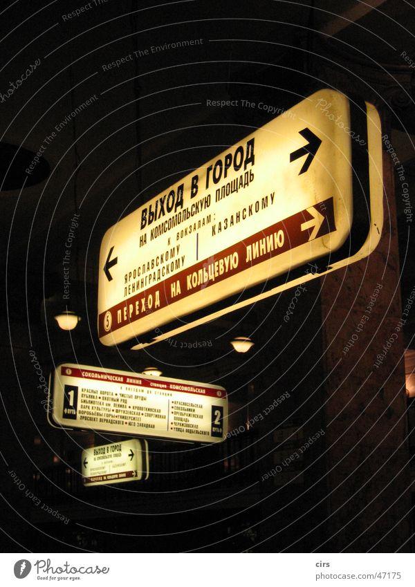 Moscow - Underground Stadt U-Bahn Russland Moskau