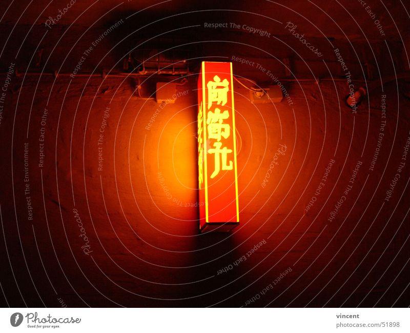 vince001 Lampe rot Wand Licht Symbole & Metaphern Untergrund London Underground Chinesisch Dresden Asien Industriefotografie Lichterscheinung Ampel Zeichen