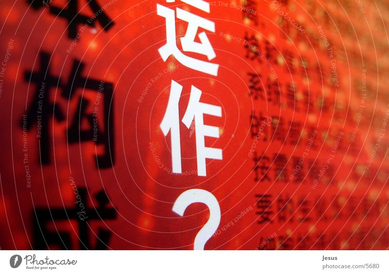 typomonster II Schriftzeichen Chinesisch Fototechnik