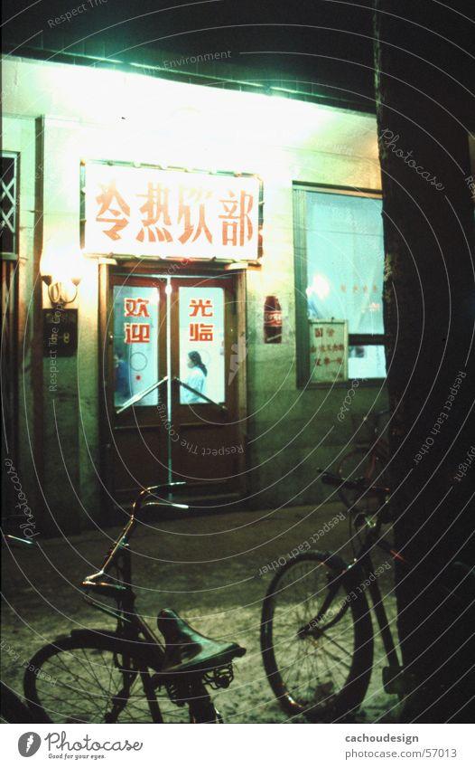 chinese parking Fahrrad Schriftzeichen Zeichen Ladengeschäft China Handel exotisch Chinesisch Peking
