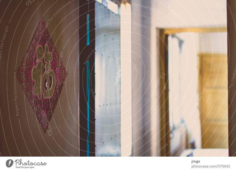 Fortune (Glück) alt Einsamkeit ruhig gelb Wärme rosa Wohnung gold Tür Dekoration & Verzierung Schriftzeichen Freundlichkeit Zeichen Asien türkis