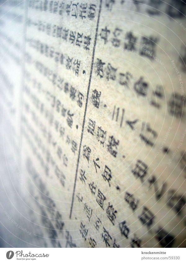 KWONG WAH PO sitzen Papier Ordnung Schriftzeichen Zeitung Asien China Reihe Typographie Druck Chinesisch Druckerei Bleisatzkasten Schriftsetzer