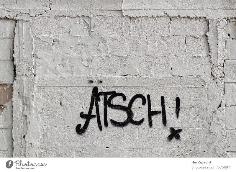 ÄTSCH! Menschenleer Bauwerk Gebäude Mauer Wand Stein Schriftzeichen Graffiti frech Stadt schwarz weiß Ätsch zynisch Spott Wanddekoration rau Backsteinwand