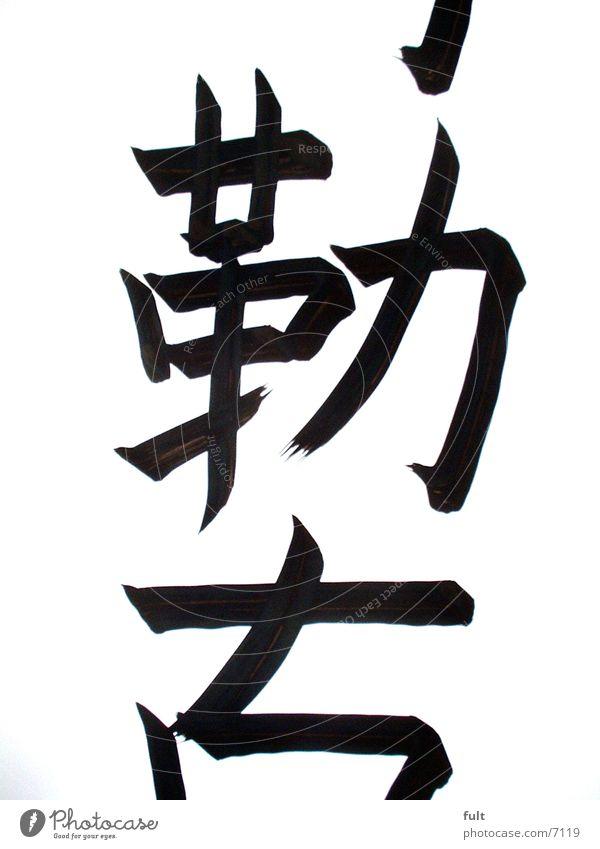 typo weiß schwarz Papier trist Schriftzeichen Dinge Japan Typographie Ikon Asien