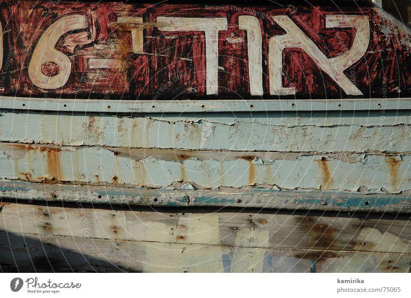hebraeisch Wasserfahrzeug Schriftzeichen Hafen Rost Fischereiwirtschaft ankern Israel Naher und Mittlerer Osten Schiffsplanken Jaffa Tel Aviv hebräisch