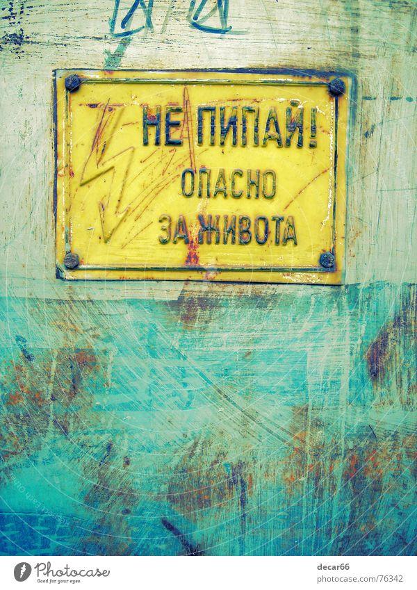 Warning! Alarm gelb copy space copyspace sign death warning notice hazard electricity danger dangerous electrical textures russian bulgarian cyrillic blau Mauer