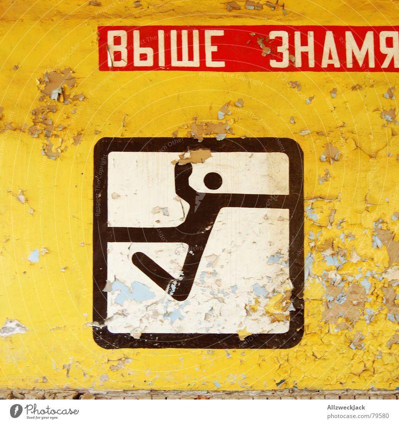 Kung Fu Handball Mann alt rot schwarz gelb Farbe Sport Wand springen Spielen Mauer fliegen Geschwindigkeit Ball verfallen Hinweisschild