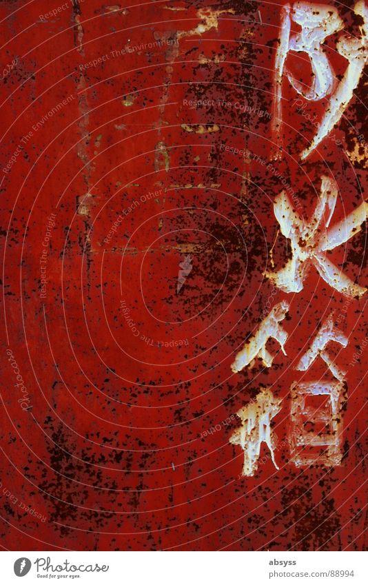 Das siebte Zeichen alt weiß rot Ferien & Urlaub & Reisen Farbe Metall Schilder & Markierungen gefährlich Schriftzeichen bedrohlich Asien Information Spuren