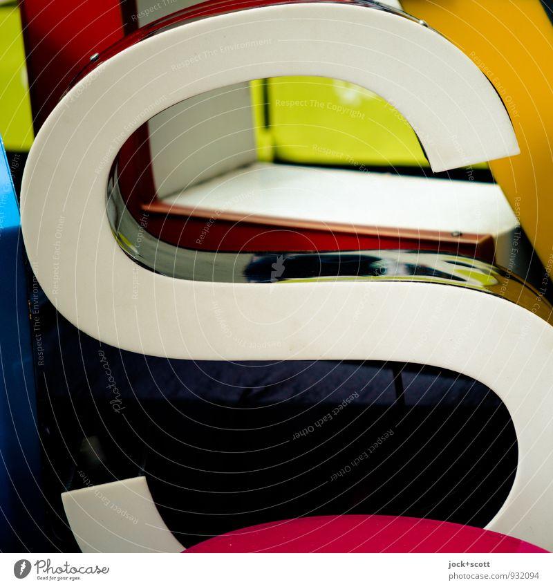 Buchstabe S Stil Typographie Dekoration & Verzierung Sammlung Leuchtkasten Kunststoff Schriftzeichen elegant glänzend Originalität retro Einigkeit Design Idee
